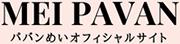 パバンめいオフィシャルサイト